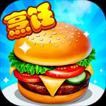 开心大厨V1.7.3苹果版