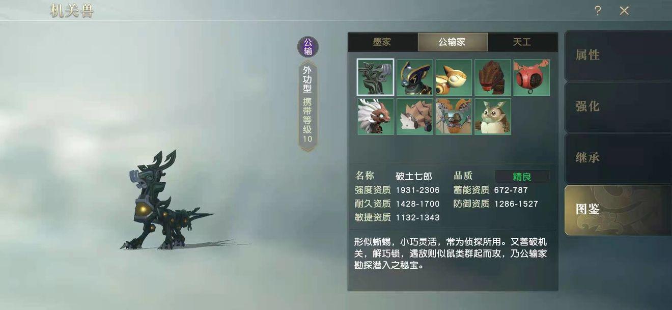 秦时明月世界机关兽攻略 建造机关兽技巧分享