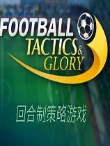 足球、策略与荣耀单机下载