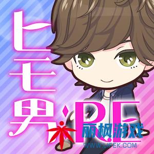 我的小白脸RE纸箱恋人 v1.0 安卓版