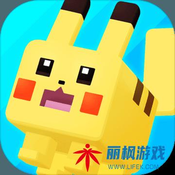 宝可梦大探险V1.0苹果版