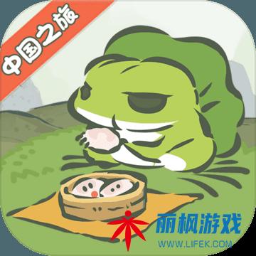 旅行青蛙中国之旅V1.5苹