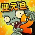 植物大战僵尸2平安时空之旅 2.0.0 安卓版