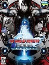 拳皇2002:终极对决单机下载