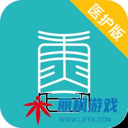 康合医护v2.9.7.15安卓版