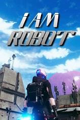 我是机器人单机下载