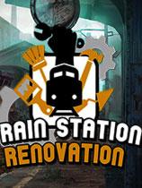 火车站改造单机下载