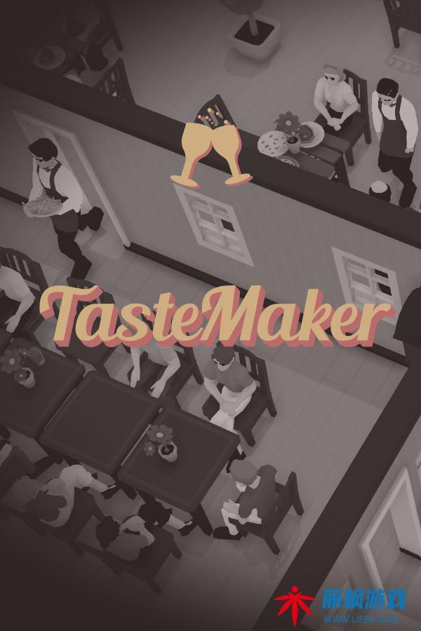 美食制造者:餐厅模拟器单机下载