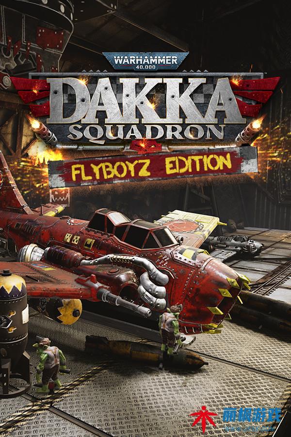 战锤40k:Dakka飞行中队单机下载