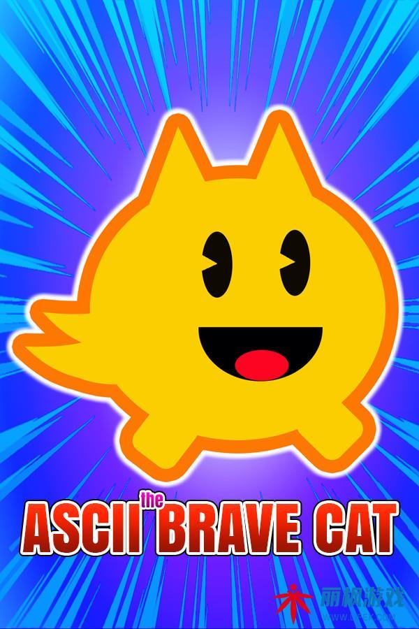 勇敢猫咪Ascii单机下载