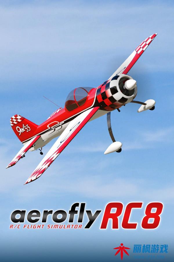 航空模拟RC8单机下载