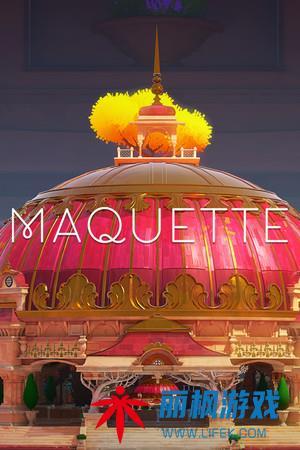 Maquette单机下载