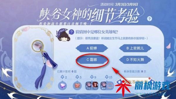 [讨论]2021王者荣耀峡谷女神的细节考验答题答案大全