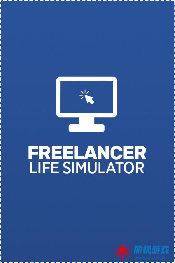 自由职业者生活模拟器单机下载