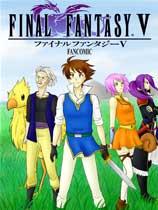 最终幻想5单机下载