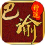 巴渝神途 V1.0 安卓版