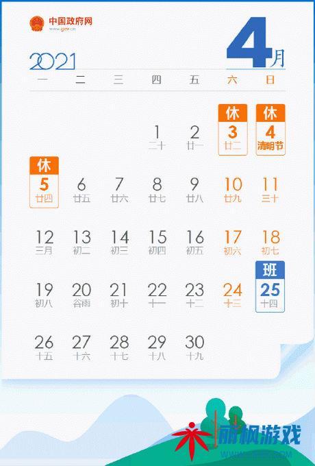 [疑问]2021五一劳动节放假安排时间表日历
