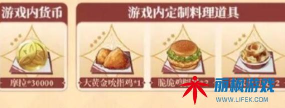 原神KFC联动套餐中有没有原石