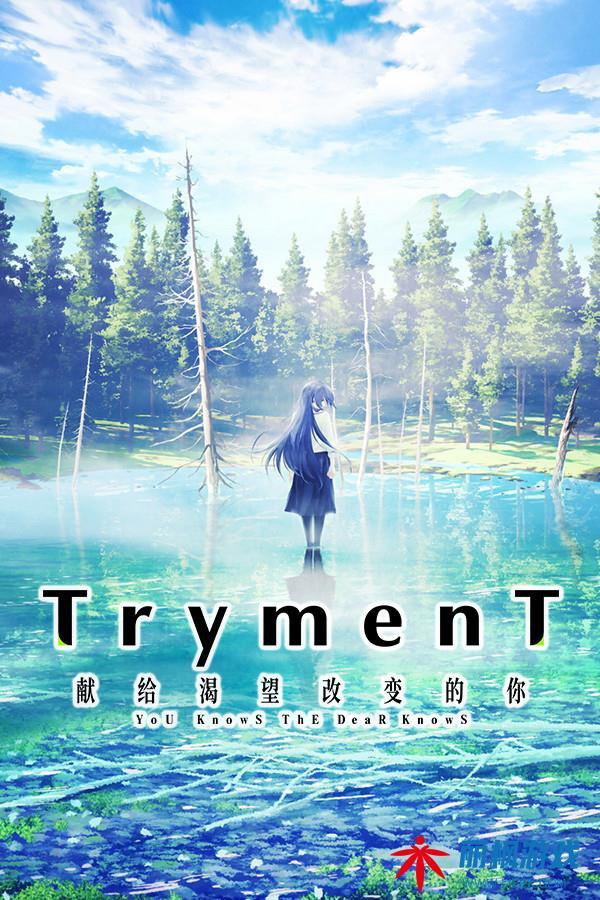 TrymenT献给渴望改变的你单机下载