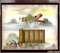 《金庸群侠传2》flash免安装中文版