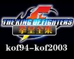 拳皇全集(kof94-kof2003)