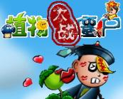 《植物大战僵尸》手机中文版