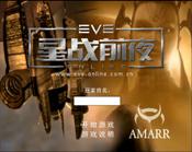 星战前夜.Eve 飞船大战小游戏