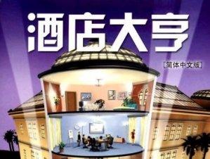 <b>酒店大亨中文版</b>