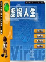<b><font color='#FF0000'>虚拟人生1(Virtual life)中文版</font></b>