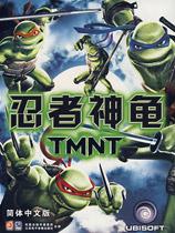 <b><font color='#FF0000'>忍者神龟3D版</font></b>