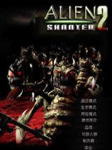 孤单枪手2中文版
