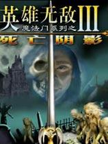 <b>英雄无敌3死亡阴影中文版</b>