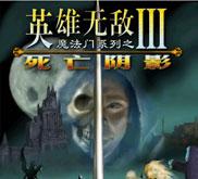 英雄无敌3 简体中文硬盘版