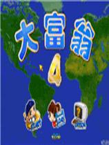 《大富翁4》简体中文版