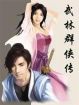 <b>梦幻群侠传2(六道轮回)简体中文硬盘版</b>