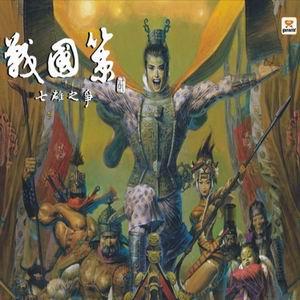<b>战国策2:七雄之争繁体中文光盘版</b>
