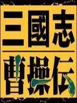 <font color='#0000FF'>三国志曹操传简体中文版</font>