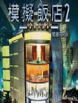 <b><font color='#FF0000'>模拟饭店2中文硬盘版</font></b>