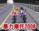<b>暴力摩托2008中文版</b>