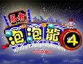 <b>勇者泡泡龙4 简体中文版</b>