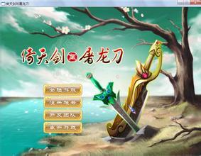 《倚天剑与屠龙刀》V1.0完整客户端