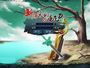 《新倚天剑与屠龙刀》V1.15完整客户端