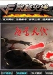 魔尊火线绿色中文版