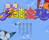 <font color='#FF0000'>酷乐猫(霹雳酷乐猫)中文完美版</font>