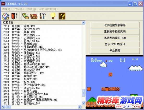NES中文游戏全集高清截图1