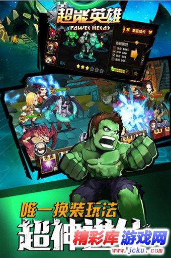 超能英雄游戏高清截图2