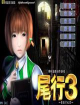 尾行3中文版
