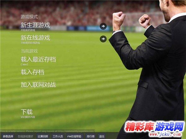 足球经理2015游戏截图1