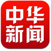 中华新闻安卓版