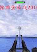 抢滩登陆战2010汉化版